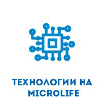Технологии на MICROLIFE