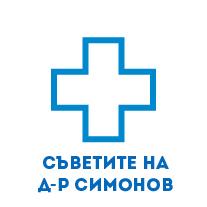 Съветите на доктор Симонов