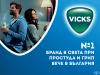 От септември в България влизат трите най-популярни продукта при простуда и грип на ВИКС