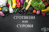 Кои зеленчуци са по-полезни сготвени и кои да оставим сурови