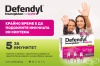 Дефендил Акут - повлиява благотворно имунитета - продуктова игра с награди