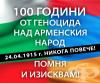 Трябва ли българският Парламент да признае арменския геноцид?