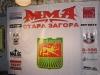 Професионална галавечер ММА Стара Загора - резултати