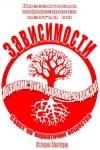 Официално откриване на Превантивно - информационен център по зависимости в Стара Загора