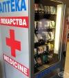 Ловеч е поредният град, в който вендинг машина за лекарства компенсира липсата на денонощна аптека
