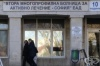 85 души от персонала на Втора МБАЛ в София подадоха молби за напускане на 16 март 2020-а