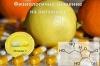 Физиологично значение на витамин С