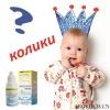 Страда ли вашето бебе от колики?