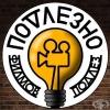 """""""ПОдЛЕЗНО"""" – една полезна младежка инициатива, която преобразява българската градска среда"""