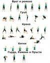 Загряване и разпускане на мускулите преди и след тренировка
