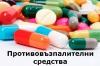 Противовъзпалителни средства