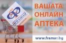 Онлайн аптека www.framar.bg участва в новото приложение на ОББ - UWIN