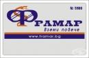 """Стартира програма """"Вземи повече"""" за лоялните клиенти на Фрамар!"""