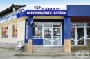 Аптека Фрамар 04, гр. Гълъбово