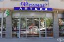 Аптека Фрамар 21, гр. Пловдив