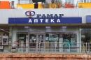 Аптека Фрамар 05, гр. Стара Загора