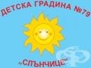 "Детска градина № 79 ""Слънчице"", гр. София"
