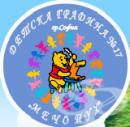 """Детска градина № 17 """"Мечо Пух"""", гр. София"""