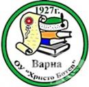 "Основно училище ""Христо Ботев"", гр. Варна"