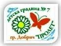"""Детска градина № 7 """"Пролет"""", гр. Добрич"""