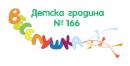 """Детска градина № 166 """"Веселушка"""", гр. София"""