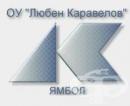 "Основно училище ""Любен Каравелов"", гр. Ямбол"