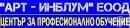 """ЦПО към """"Арт - ИнБлум"""" ЕООД, гр. София"""