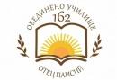 "162 Обединено училище ""Отец Паисий"", гр. София"