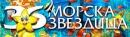"""Детска градина № 36 """"Морска Звездица"""", гр. Варна"""