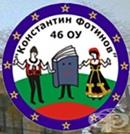"""46 Основно училище """"Константин Фотинов"""", гр. София"""