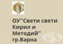 """Основно Училище """"Св. св. Кирил и Методий"""", гр. Варна"""