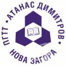 """Професионална гимназия по техника и технологии """"Атанас Димитров"""", гр. Нова Загора"""