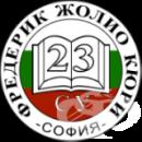 """23 СУ """"Фредерик Жолио - Кюри"""", гр. София"""