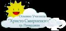 """Основно училище """"Христо Смирненски"""", гр. Пазарджик"""