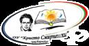 """Основно училище """"Христо Смирненски"""", гр. Карнобат"""