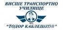 """Висше транспортно училище """"Тодор Каблешков"""", гр. София"""
