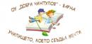 """Основно училище """"Добри Чинтулов"""", гр. Варна"""