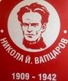 "Професионална техническа гимназия ""Никола Й. Вапцаров"", гр. Самоков"