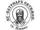 """Начално училище """"Патриарх Евтимий"""", гр. Плевен"""