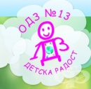 """Детска градина № 13 """"Детска Радост"""", гр. Варна"""