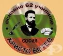 """62 Основно училище """"Христо Ботев"""", гр. София"""