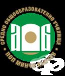 """СУ """"Поп Минчо Кънчев"""", гр. Стара Загора"""