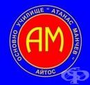 """Основно Училище """"Атанас Манчев"""", гр. Айтос"""