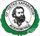 "Основно Училище ""Петко Каравелов"", гр. Асеновград"