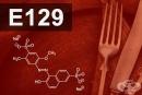 E129 Алура червено АС