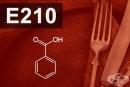 E210 Бензоена киселина