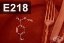 E218 Метил р-хидрокси бензоат