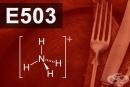 E503 Амониеви карбонати