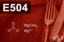 E504 Магнезиеви карбонати