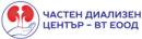 """Частен диализен център – ВТ """"ЕООД"""", гр. Велико Търново"""